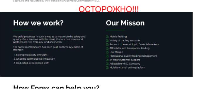 Dekocorp - отзывы о брокере dekocorp.com