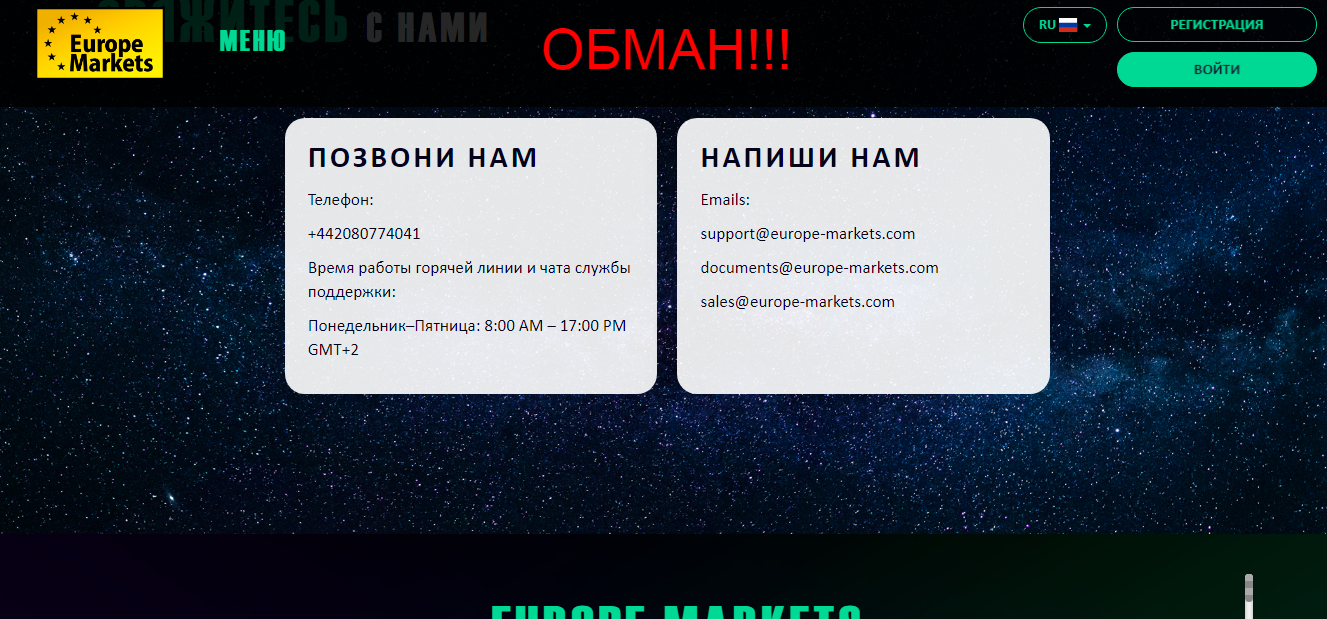 Europe Markets - отзывы о брокере europe-markets.com
