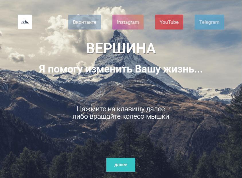 Курс «Вершина» от Игоря Пахомова – отзывы и обзор