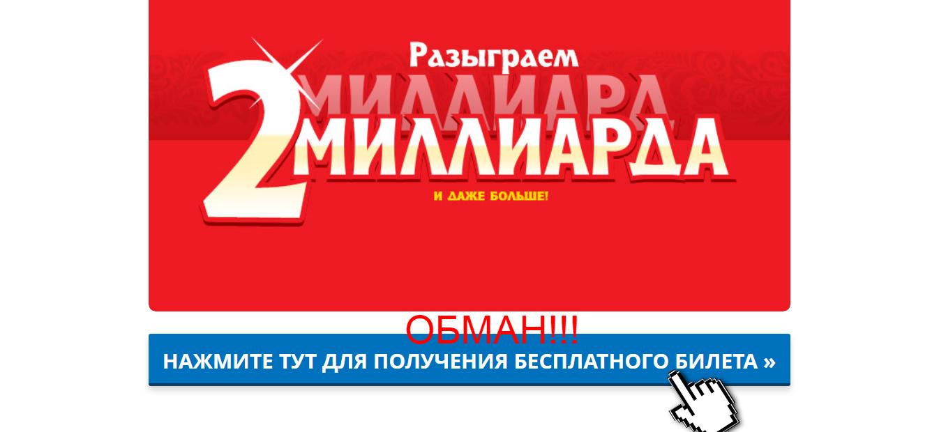 Русское Лото бесплатный билет - отзывы о лохотроне