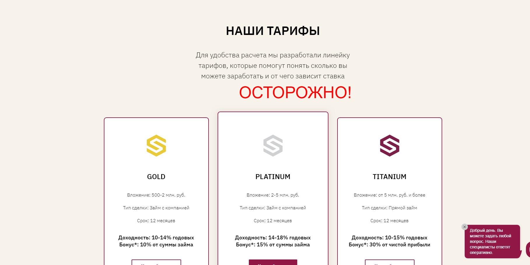 Si Realty - реальные отзывы si-realty.ru