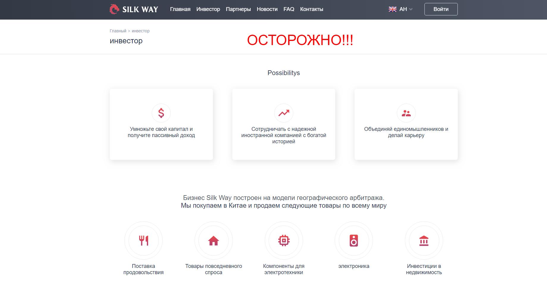 SilkWay - отзывы и обзор silkway.vip