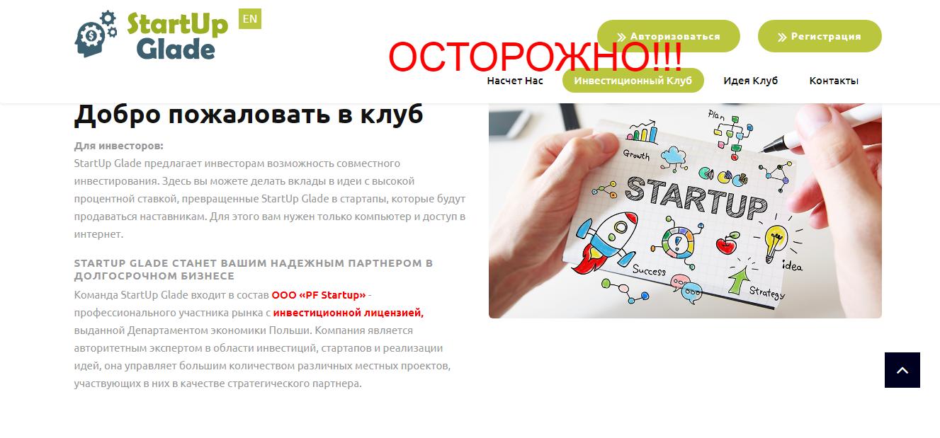 StartUp Glade - отзывы и обзор