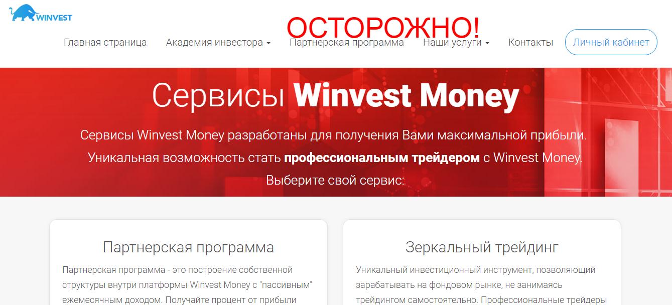Отзывы о Winvest - обзор winvestmoney.com