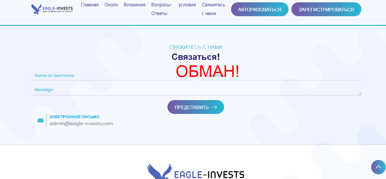 Eagle Invests - обзор и отзывы о eagle-invests.com