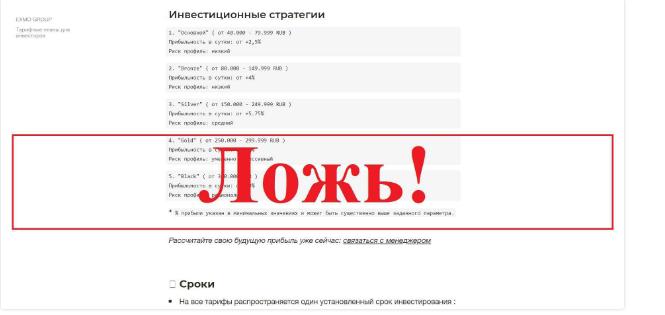 Exmo Group - отзывы о обмане в телеграмм