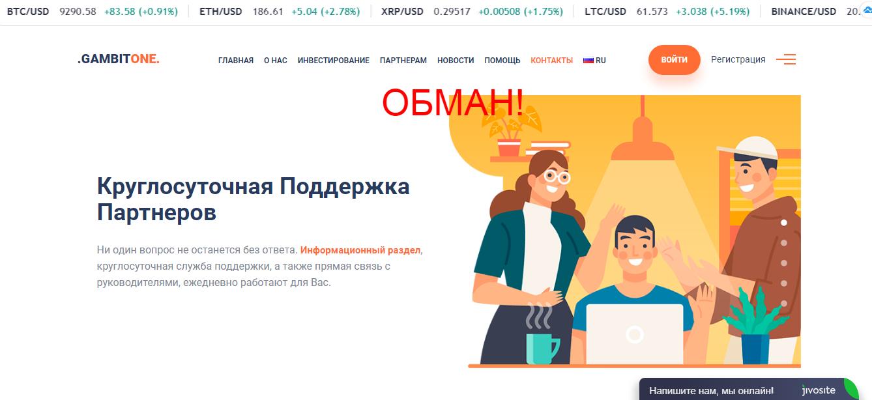 Gambit One - обзор и отзывы о gambit-one.com