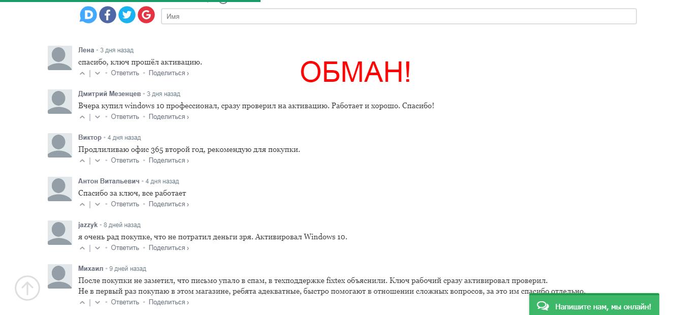 Магазин Fix-tex.ru - реальные отзывы