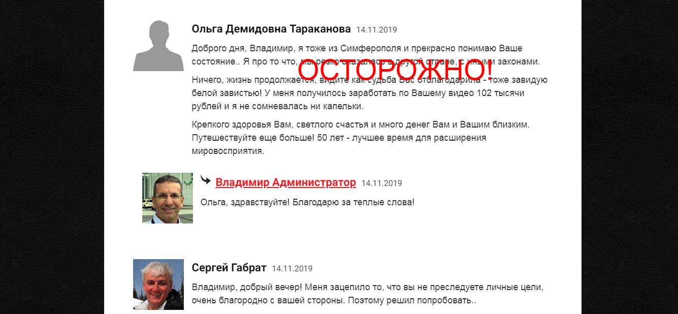 Сайт Владимира Кириленко - отзывы о MobioCoin и SmartTech