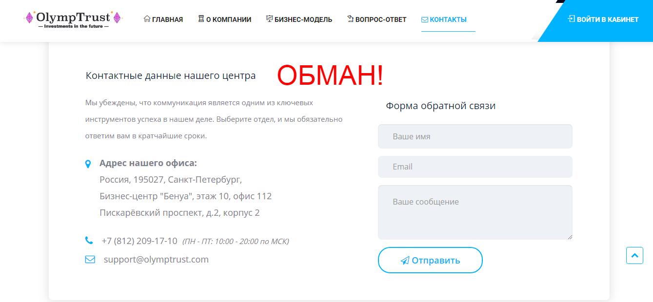 OlympTrust - реальные отзывы о olymptrust.com