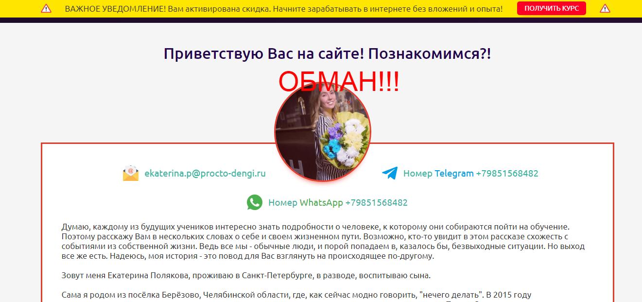 Отзывы о курсе Екатерине Поляковой Простой способ получать от 5000 в день