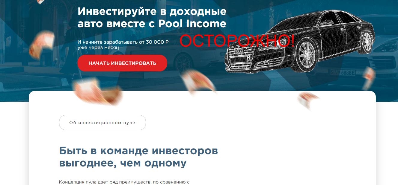 Управляющая компания Pool Income - инвестиции в аренду авто