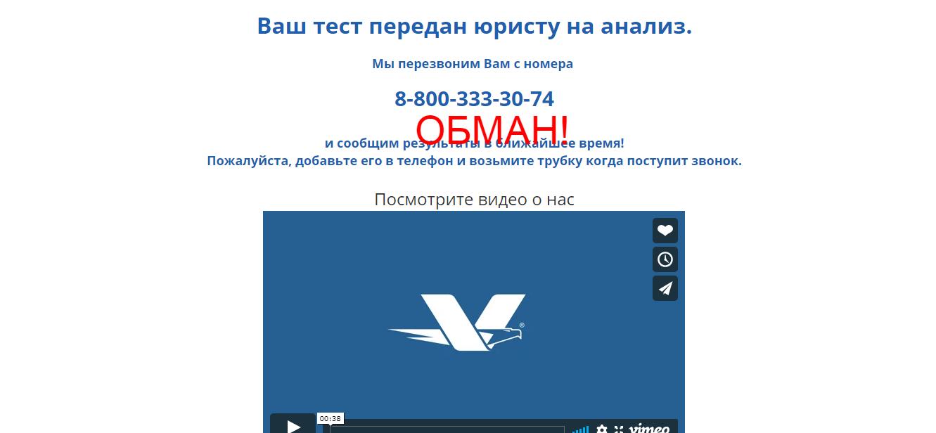 Юридическая компания Витакон - реальные отзывы о vitakon24.ru