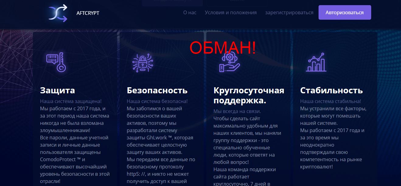 Aftcrypt - честные отзывы о aftcrypt.com
