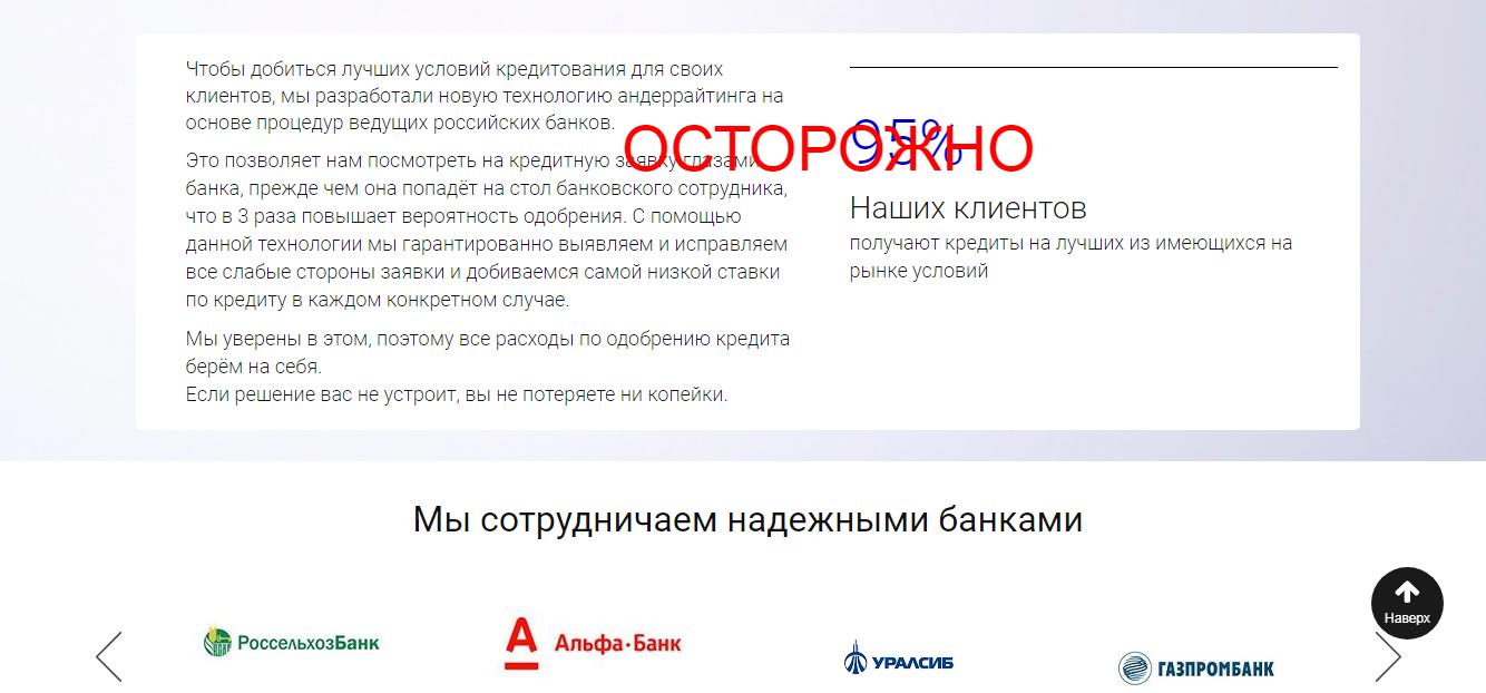 Агентство ФинБигКредит - отзывы о фейковом брокере