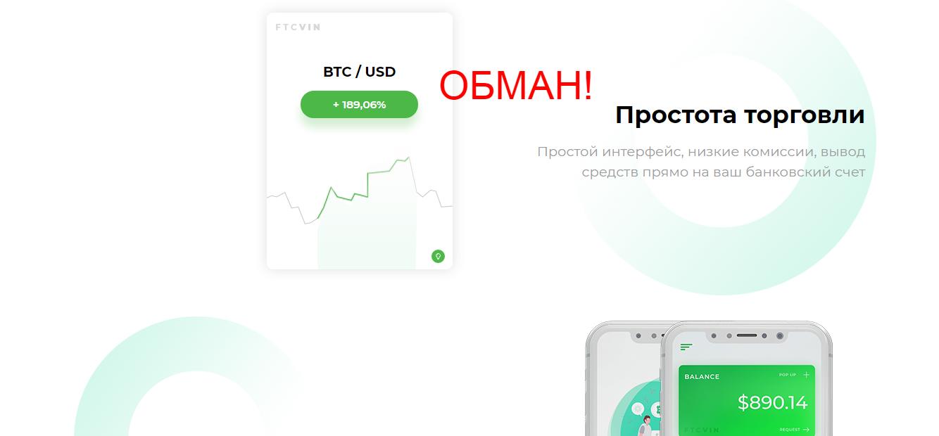 BUYBTCUSD - реальные отзывы о buybtcusd.org