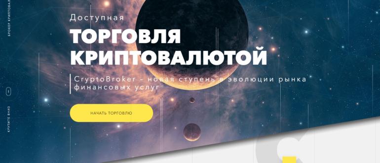 CryptoBroker - реальные отзывы о crypto-bro.com
