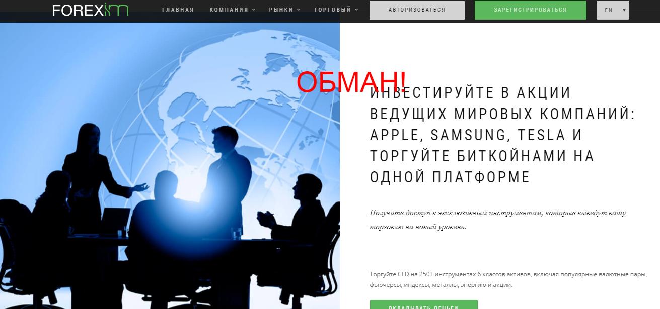 Forex Im - реальные отзывы о forex-im.com