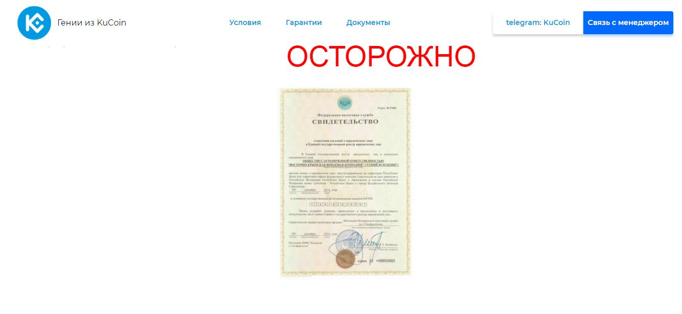 Гении KuCoin - реальные отзывы о proinvest.su