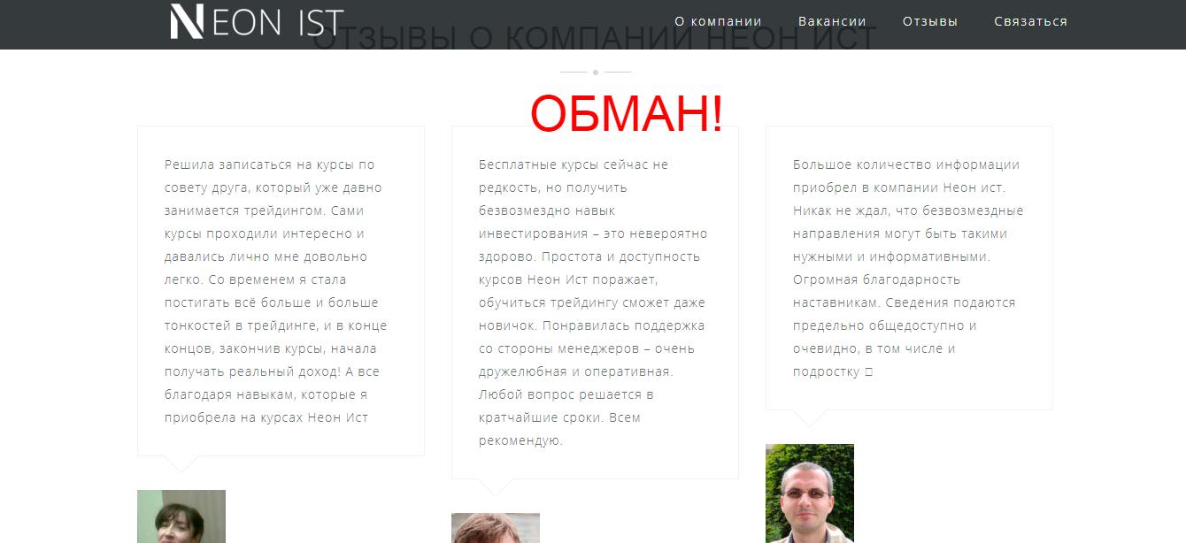 Neon Ist (Неон-Ист) - реальные отзывы о neon-ist.ru