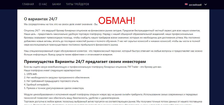 Options247 - отзывы о брокере options247.net