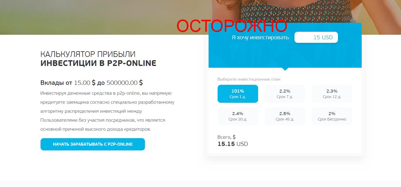 P2P.online - реальные отзывы о Р2Р кредитовании
