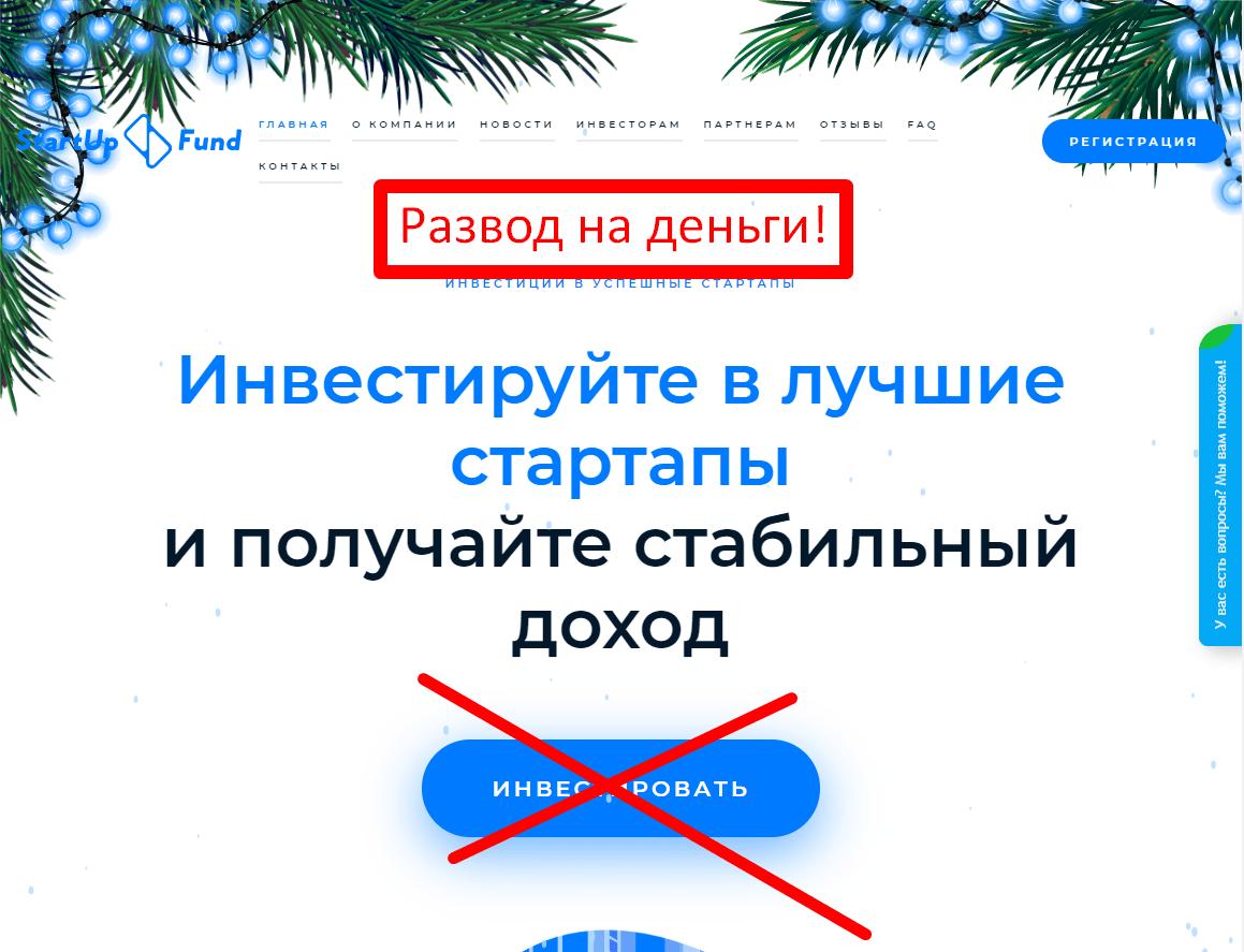 Реальные отзывы о Startupfund - обзор startupfund.ltd