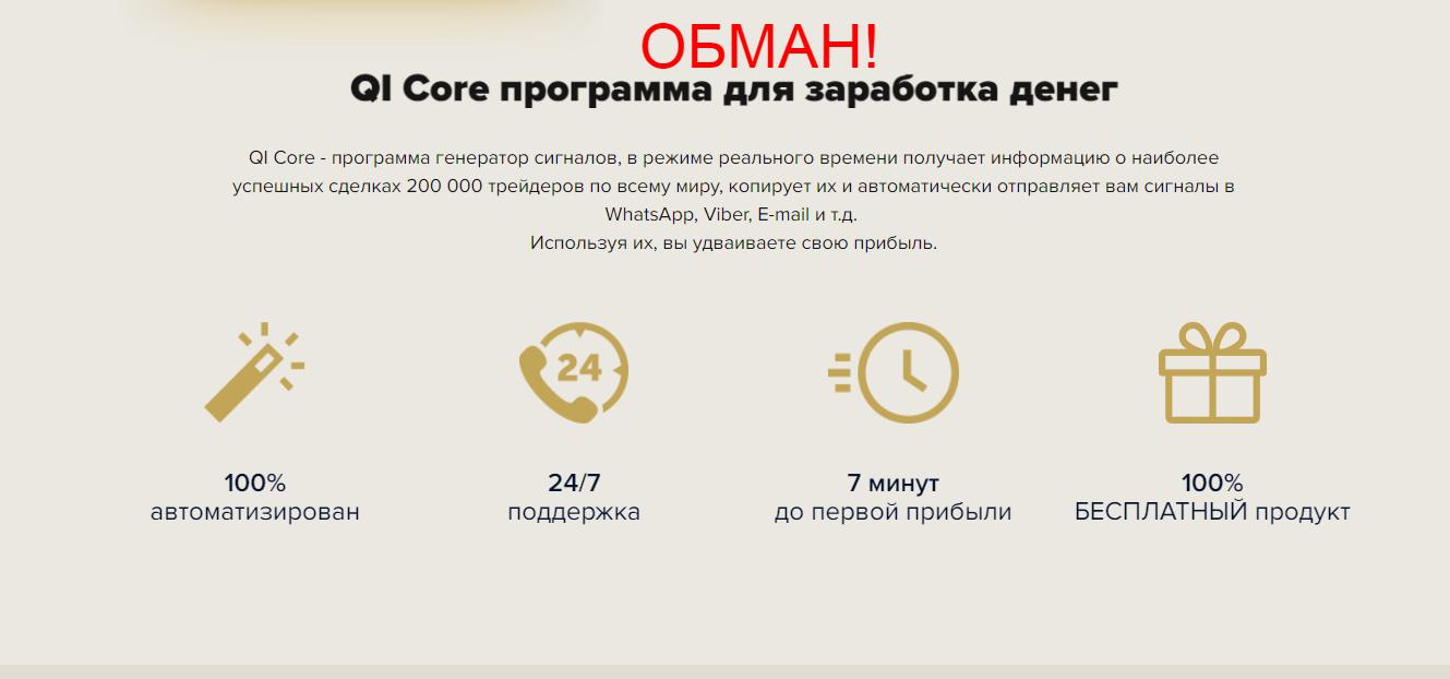 QI Core - отзывы о программе для заработка