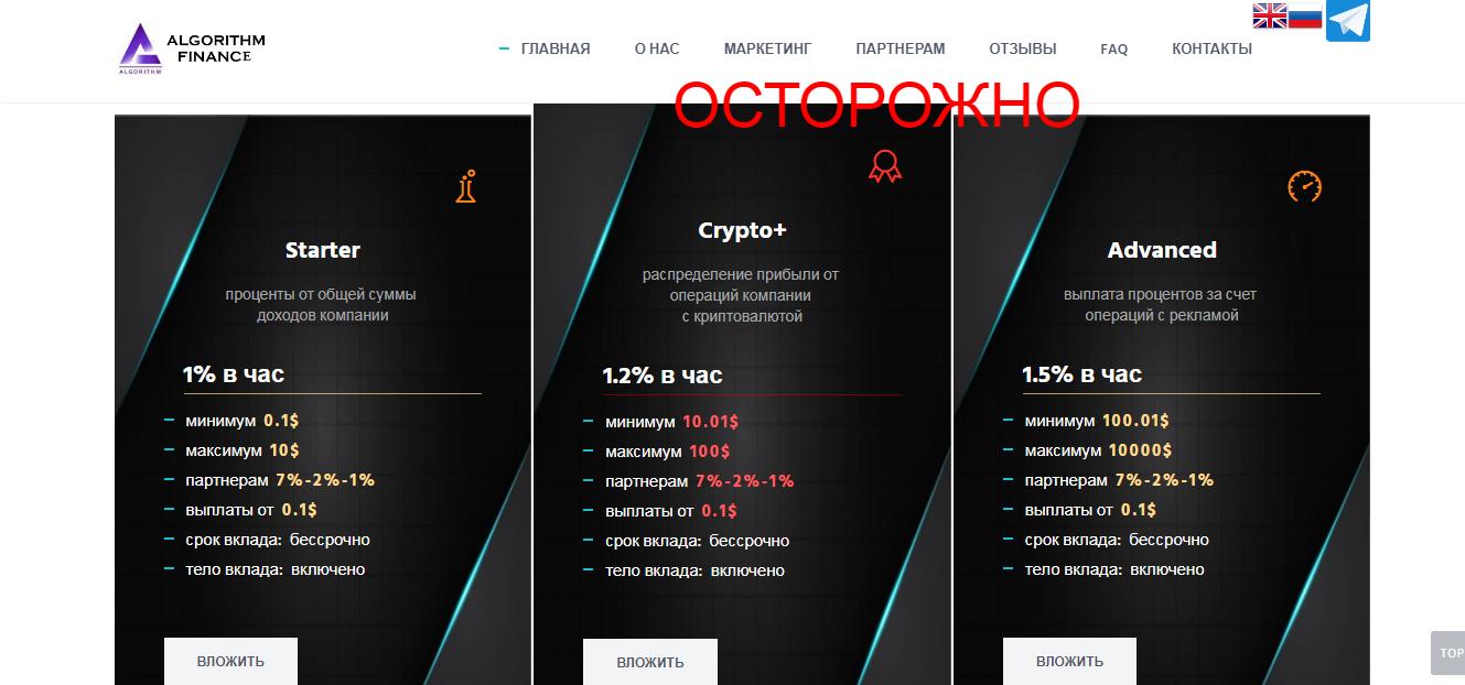 Реальные отзывы о Algorithm Finance - инвестиции в algorithm-finance.biz