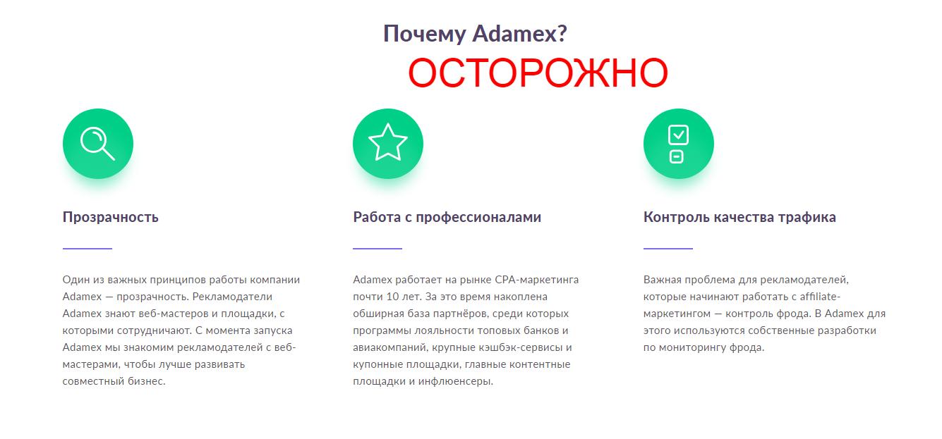 Биржа трафика Adamex - реальные отзывы о adamex.site