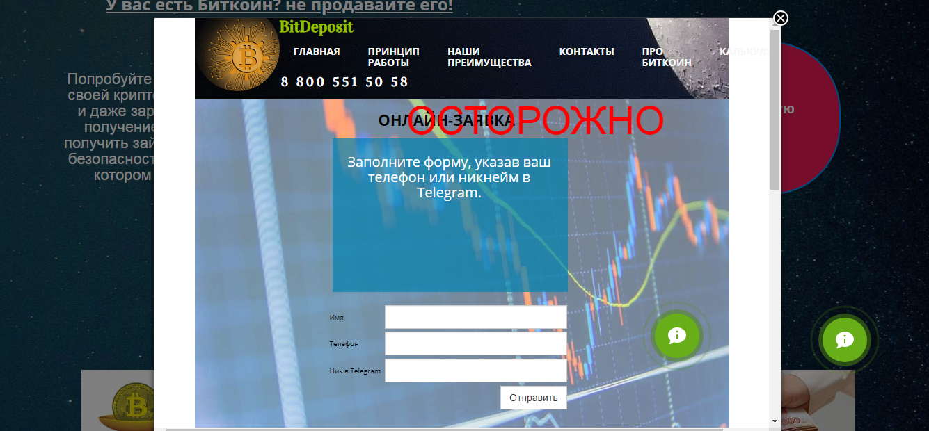 Реальные отзывы о BitDeposit - обзор btcsafe.ru