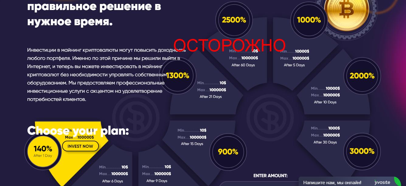 BitServers (bitservers.ru): сомнительный облачный майнинг