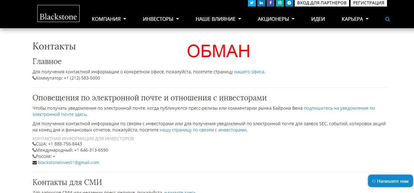 Blackstone Group - реальные отзывы о black-represents.com