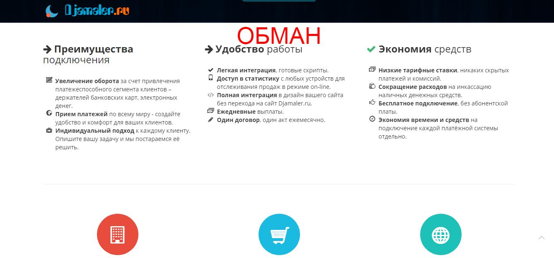 Djamaler - дешевый проект djamaler.ru отзывы