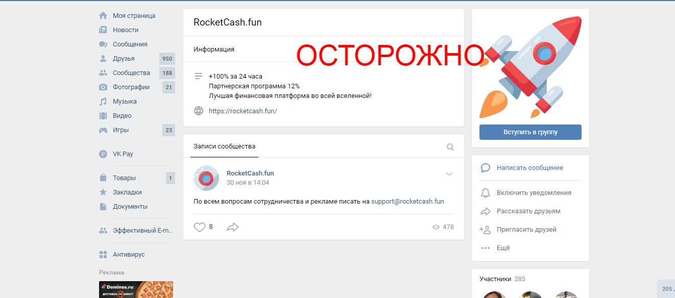 RocketCash - реальные отзывы о rocketcash.fun
