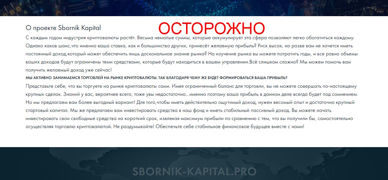 Sbornik Kapital - отзывы и обзор sbornik-kapital.pro