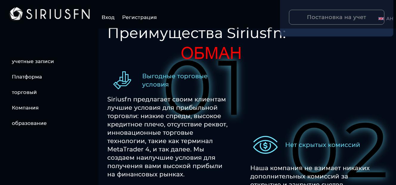 Siriusfn: реальные отзывы клиентов о брокере siriusfn.com