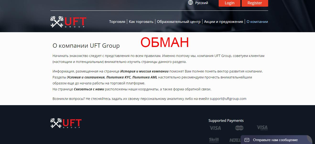 UFT Group (uftgroup.com) - отзывы реальных людей