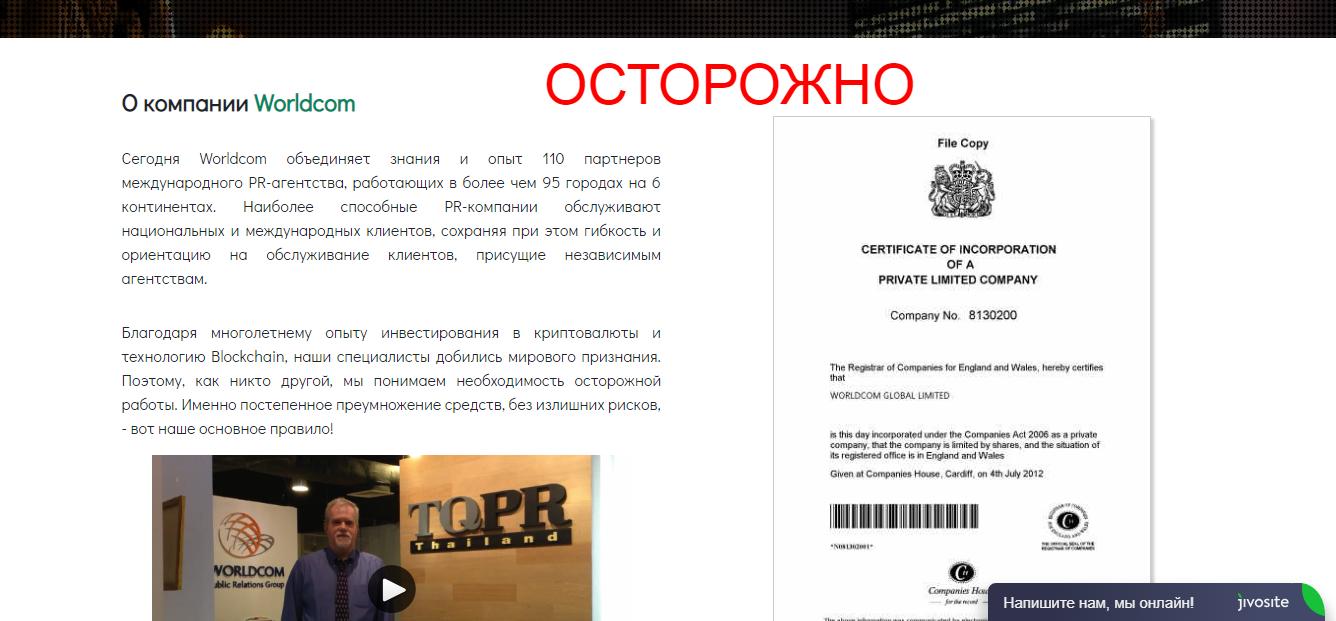 Worldcom - реальные отзывы о worldcom.ru