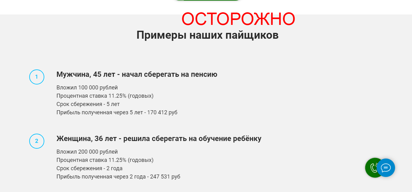АгроПромВклад - обзор и отзывы о КПК agropromvklad.ru