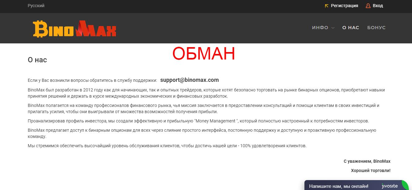 BinoMax - отзывы и обзор binomax.com