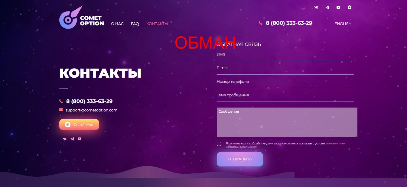 CometOption - реальные отзывы о брокере cometoption.com