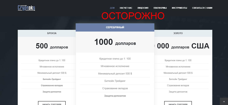 CryptoKS - отзывы о брокере cryptoks.com