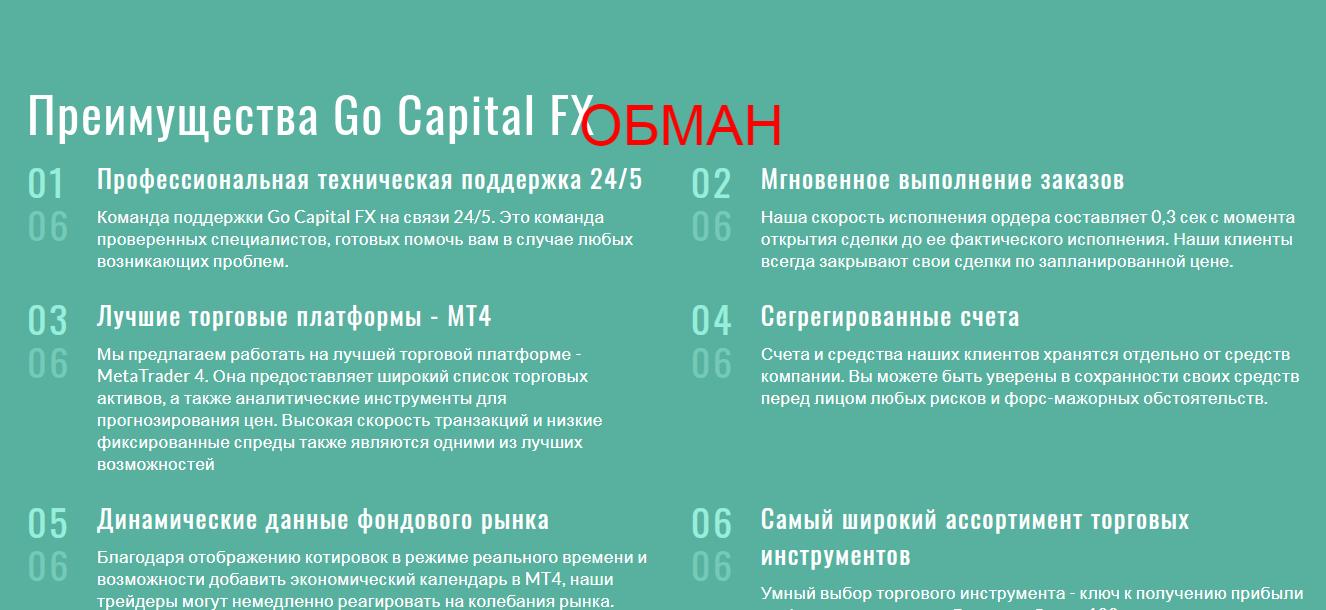 Go Capital Fx - реальные отзывы о gocapitalfx.com