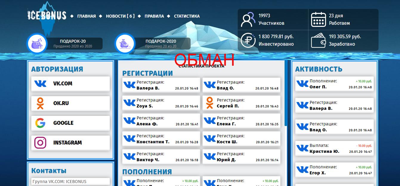 ICEBONUS - реальные отзывы о icebonus.ru