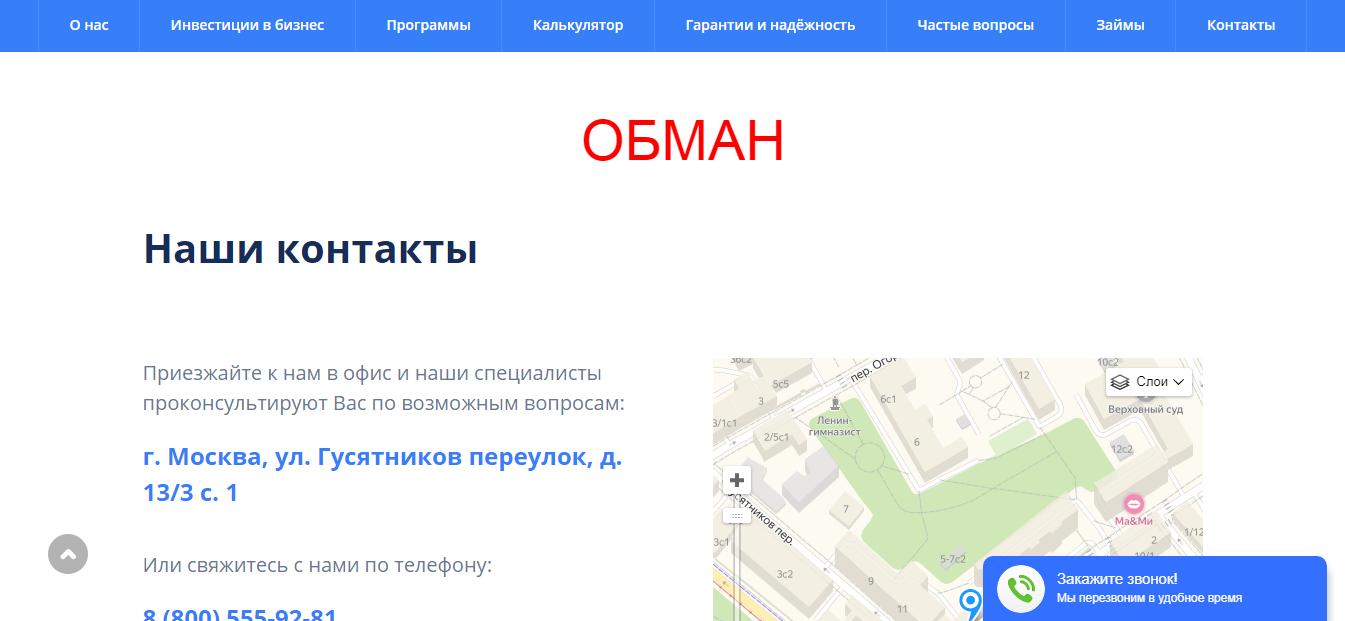КПК Сбережения и Инвестиции (pksberinvest.ru) - реальные отзывы