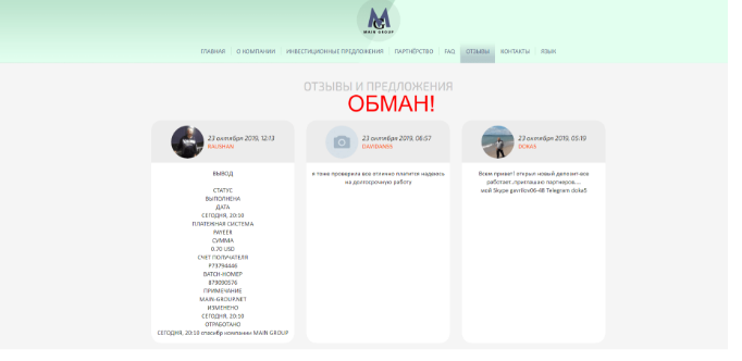 MAIN GROUP - реальные отзывы о main-group.net