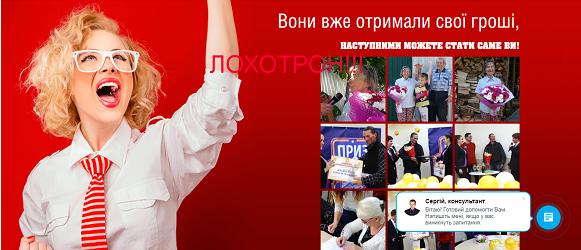 PrizeMe (prizeme.com.ua) - отзывы и обзор акции ПрайзМи