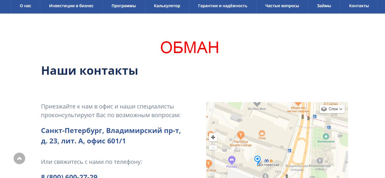Северо-Западное Финансовое Общество (poszfo.ru) - отзывы о КПК