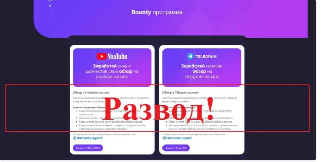 Startum - реальные отзывы о startum.biz